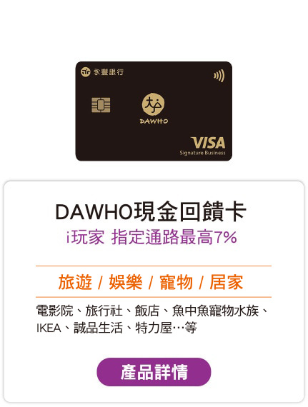 DAWHO現金回饋卡