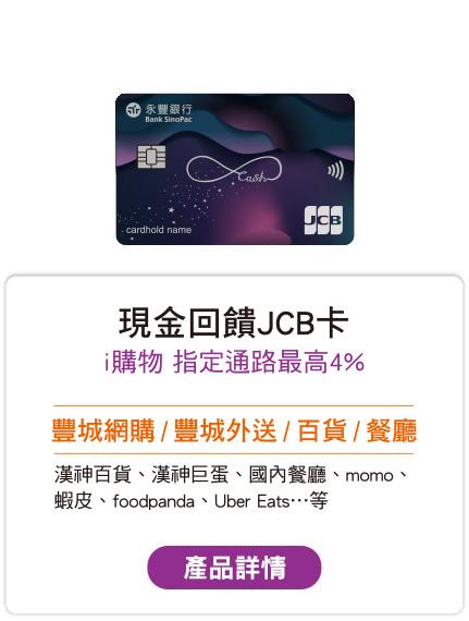 現金回饋JCB卡