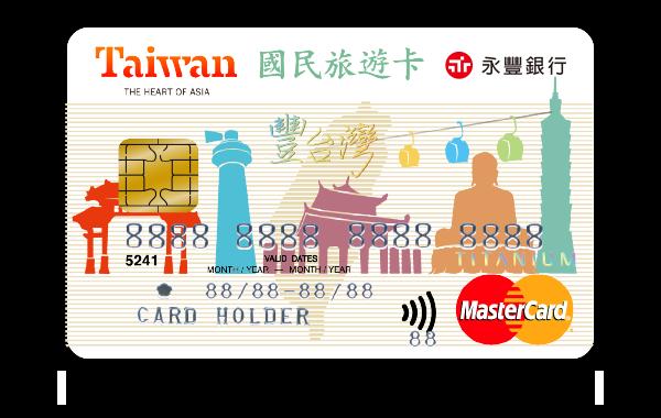 永豐國旅卡