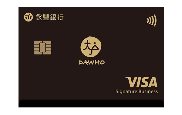 DAWHO現金回饋信用卡-永豐銀行